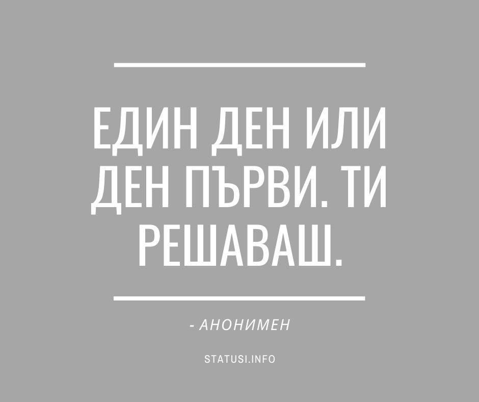 Мъдри статуси за живота